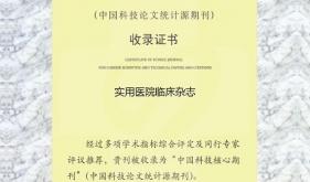 《实用医院临床杂志》连续12年被中国科技核心期刊收录