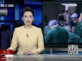四川卫视:我省首例跨省转运心脏移植