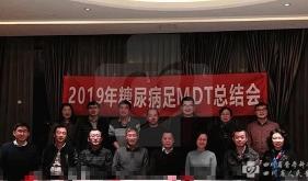 内分泌科牵头召开2019年糖尿病足MDT门诊总结会