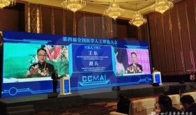 第四届全国医学人工智能大会在蓉召开