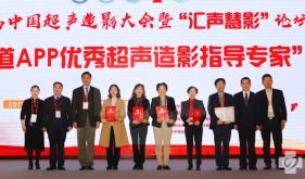 """第四届中国超声造影大会暨""""汇声慧影""""论坛超声科获两奖项"""