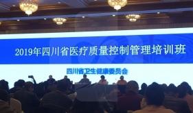 四川省卫生健康委员会2019年度四川省医疗质量控制管理培训班圆满举行