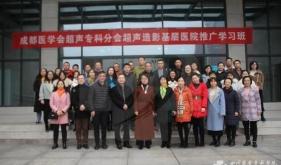 超声造影基层医院推广学习班在集团崇州医院举办