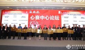 我院心衰中心在中国心力衰竭中心联盟成立大会上获多项殊荣