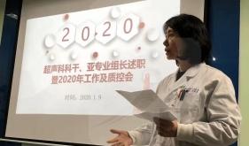 超声科召开全科人员及科干成员会议