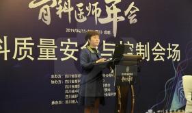 四川省骨科质控中心依托四川省医师协会年会召开质控管理及培训会议