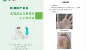 足球竞彩网皮研所组织编写《医用防护装备易引起的皮肤损伤及处置措施》保障抗疫一线