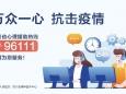 """新华网:四川省心理援助热线""""96111""""今日正式开通"""