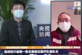央视新闻:2020年2月19日《医疗队来了》黄晓波主任专访