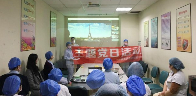 """消毒供应中心党支部开展""""e起战'疫','供'话安全""""主题党日活动"""