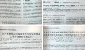 《实用医院临床杂志》出刊新冠肺炎专题讨论和专栏