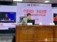 周波副主任受邀为中国驻迪拜总领事馆及中资企业员工、华侨华人做网络心理疏导