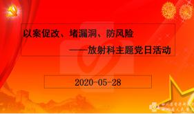 """放射科党支部开展""""堵漏洞、防风险""""主题党日活动"""