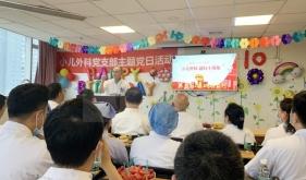 小儿外科举办建科十周年庆祝活动