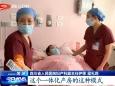 """四川卫视:省医院""""上新""""让你安逸生宝宝"""