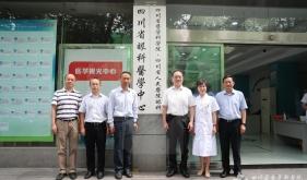 四川省眼科医学中心正式成立并举行揭牌仪式