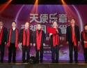 2020年省医职工春节联欢会