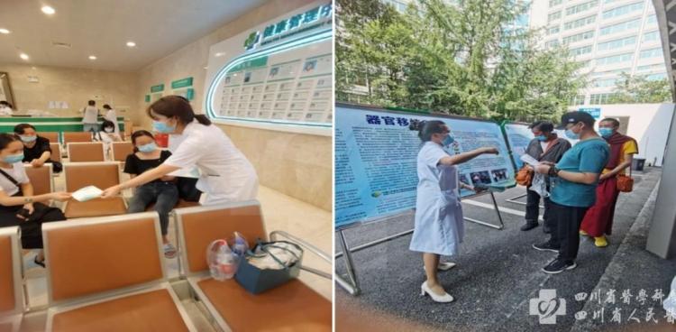 临床免疫转化医学四川省重点实验室开展2020年度科技周活动