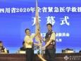 我院68人加入第三届国家(四川)紧急医学救援队