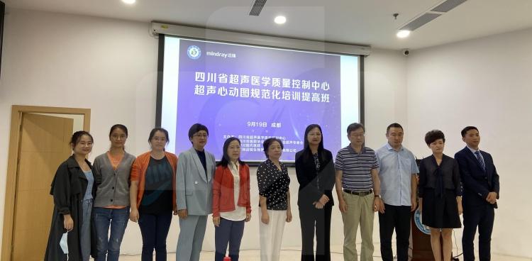 四川省超声医学质控中心举办超声心动图规范化培训提高班