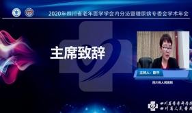 四川省老年医学学会内分泌暨糖尿病专委会召开学术年会