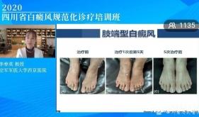 皮研所组织全省白癜风规范化诊疗培训
