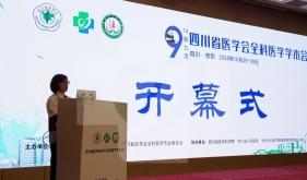 四川省医学会召开第九届全科医学学术会议