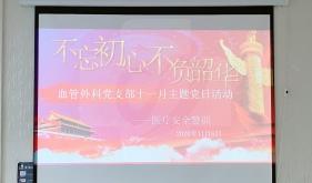 血管外科党支部开展医疗安全警训教育主题党日活动