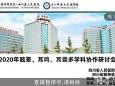 2020年四川省人民医院眩晕、耳鸣、耳聋多学科协作 研讨会圆满召开