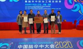 我院在中国脑卒中防治工程总结会上获多项荣誉