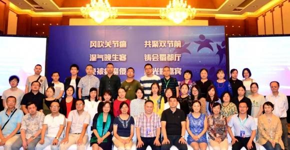 风湿免疫专科联盟第一届学术年会