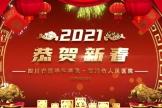 2021春节-省医大拜年