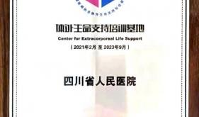 """重症医学中心获""""国家体外生命支持培训基地""""资质"""