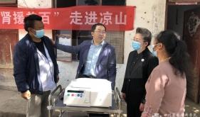 自动腹膜透析机送入大凉山,托举尿毒症贫困患者希望