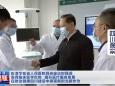 四川新闻联播:彭清华在省人民医院调研