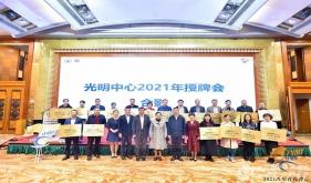 """四川省人民医院荣获2021年四川省""""光明中心""""授牌"""