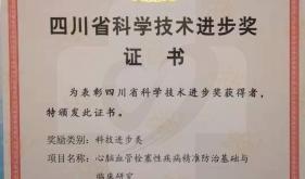 心血管超声及心功能科尹立雪团队获四川省科学技术进步奖