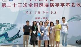 中华医学会风湿病学学术会议