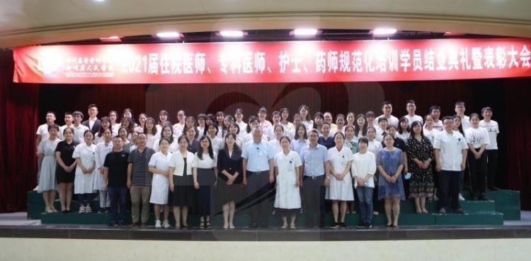 我院举行2021届住院医师、专科医师、护士、药师规范化培训学员结业典礼