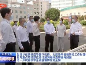四川新闻联播:彭清华调研指导医疗机构、文旅场所疫情防控工作