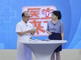 """医生来了20210814:抵抗病毒 中医有""""方"""""""