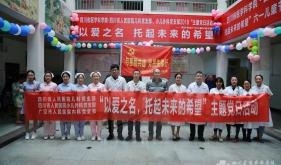 与集团医院联合开展主题党日活动